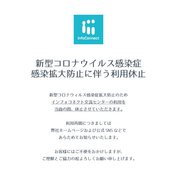 【新型コロナウイルス感染症(COVID-19)対応について