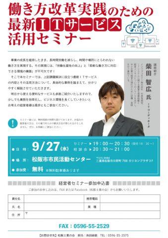 働き方改革実践のためのIT活用セミナー@松阪市市民活動センター