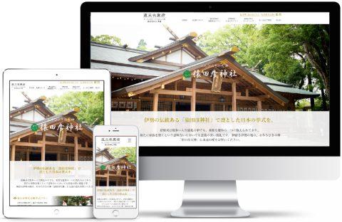 ホームページ制作事例・直三衣裳店様・猿田彦神社本殿挙式サイト