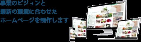 事業のビジョンと最新の環境に合わせたホームページを制作します
