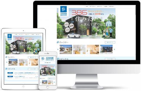 ホームページ制作事例・ADM松阪(伊藤建設)
