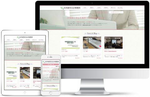 ホームページ制作事例・村井経営会計事務所
