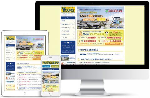 ホームページ制作事例・YOURS(ユアーズ)