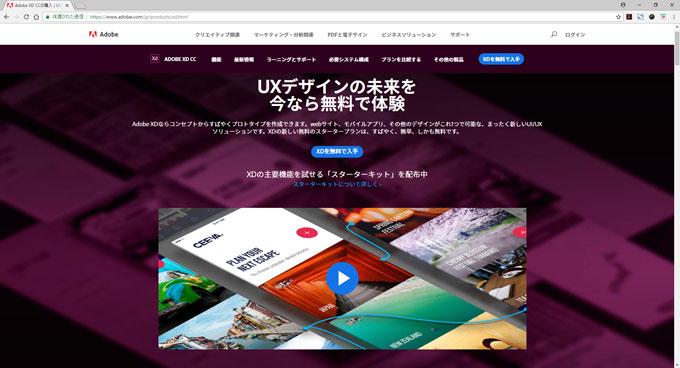 Adobe XD - Adobe Experience Design