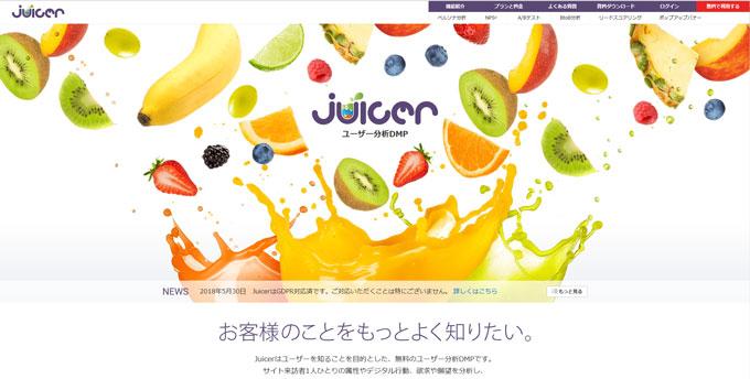 アクセス解析ツール「Juicer」