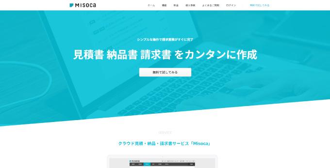 クラウド見積・納品・請求書作成サービス「Misoca(ミソカ)」