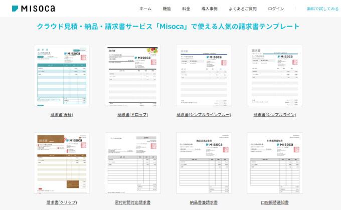 「Misoca(ミソカ)」お洒落なデザインと豊富なテンプレート