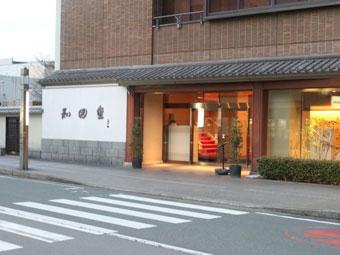 和田金・食べログ