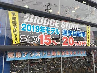 サイクルハウスミヤタ大黒田店