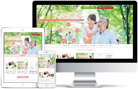 ホームページ制作事例・株式会社ディアマン松阪