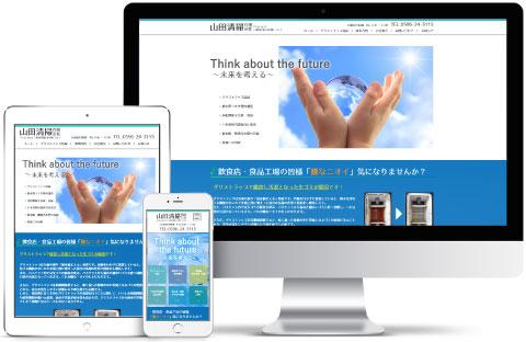 ホームページ制作事例・山田清掃有限会社