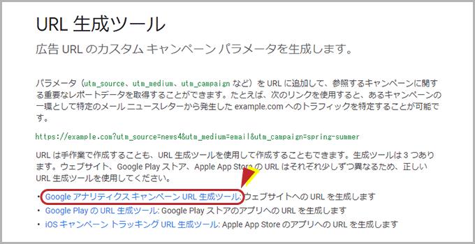 QRコードからのサイト流入効果をGoogleアナリティクスで測定