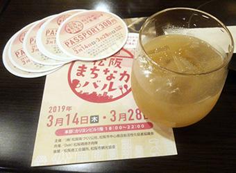 第1回松阪まちなかバル