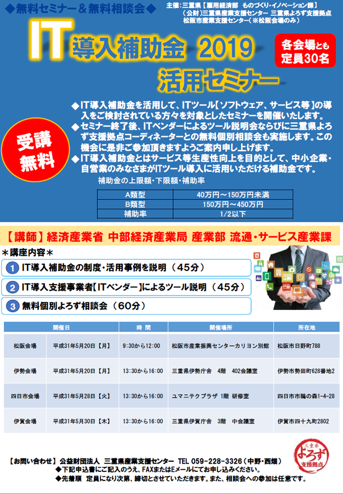 IT導入補助金2019活用セミナー
