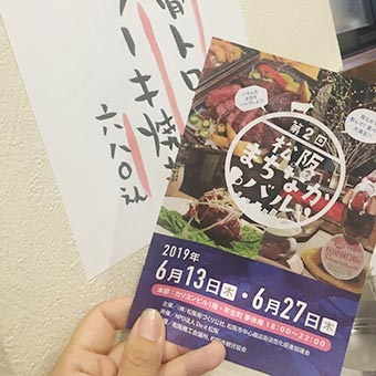第2回松阪まちなかバル