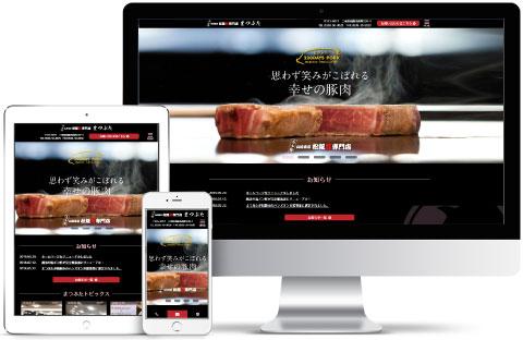 ホームページ制作事例・山越畜産 松阪豚専門店まつぶた