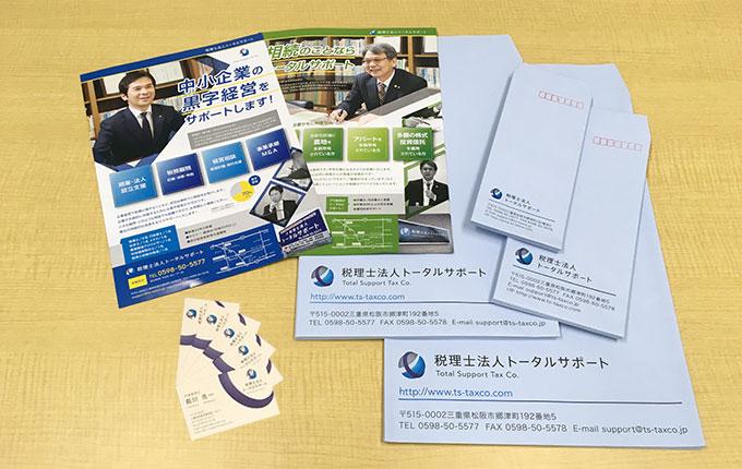 税理士法人トータルサポート様会社ロゴ・名刺・封筒デザイン制作