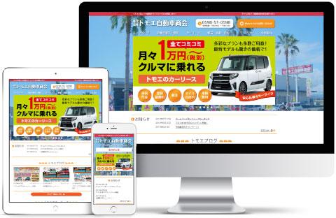 株式会社トモエ自動車商会