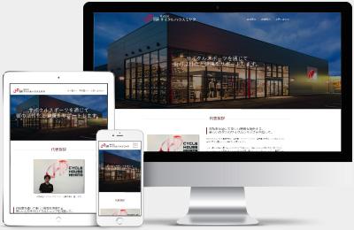 株式会社サイクルハウスミヤタ様Webサイト制作