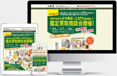 鑑定買取 家宝様サイトWebサイト制作