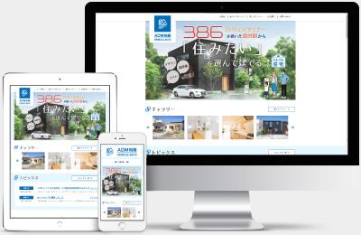 伊藤建設・ADM松阪様Webサイト制作