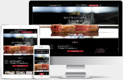 山越畜産 松阪豚専門店 まつぶた様Webサイト制作
