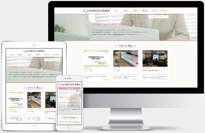村井経営会計事務所様Webサイト制作