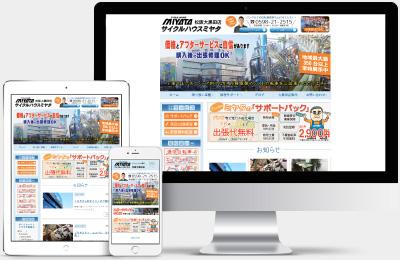 サイクルハウスミヤタ大黒田店様Webサイト制作