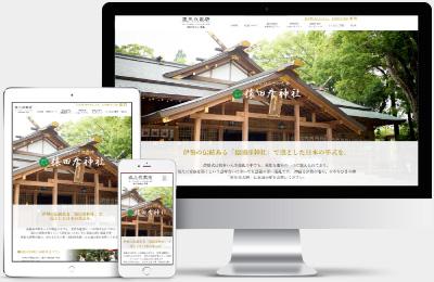 直三衣裳店様・猿田彦神社本殿挙式Webサイト制作