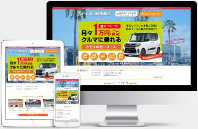 株式会社トモエ自動車商会様Webサイト制作