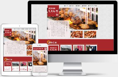 若鶏焼肉とりいち様Webサイト制作