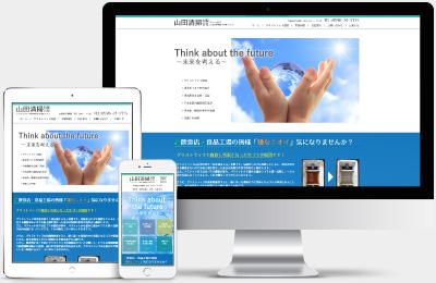 山田清掃有限会社様Webサイト制作