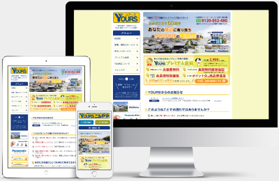 YOURS(ユアーズ)様Webサイト制作