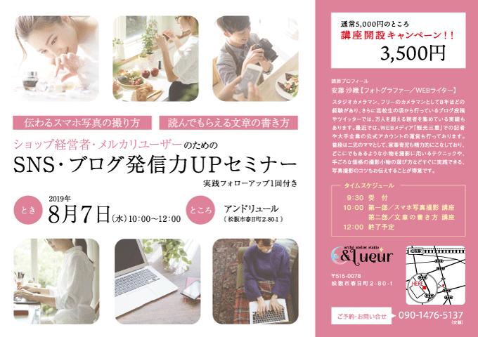 SNS・ブログ発信力UPセミナー