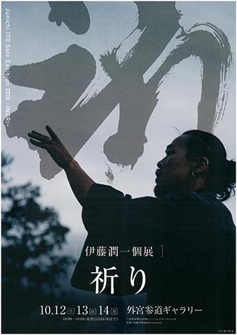 路上から世界へ羽ばたいた書家!伊藤潤一さんの個展が伊勢で開催
