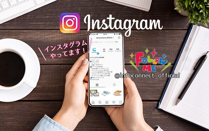 Instagram(インスタグラム)開設しました