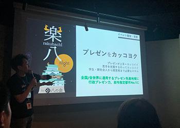 「楽八 ~night~ 名古屋をカッコヨク」に参加してきました!