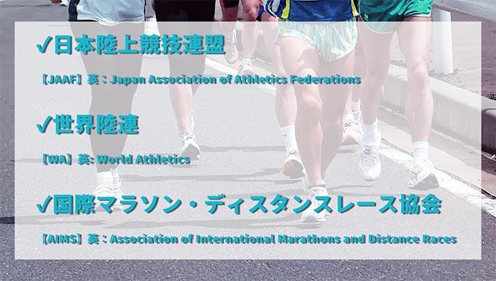 「松阪シティマラソン」から「みえ松阪マラソン」へ!違いを解説☆