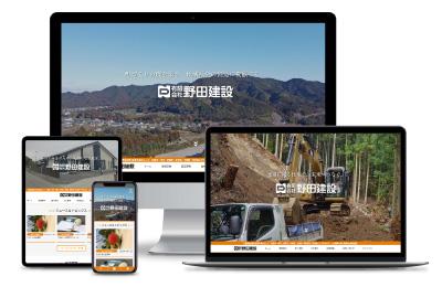【有限会社野田建設様】Webサイト開設