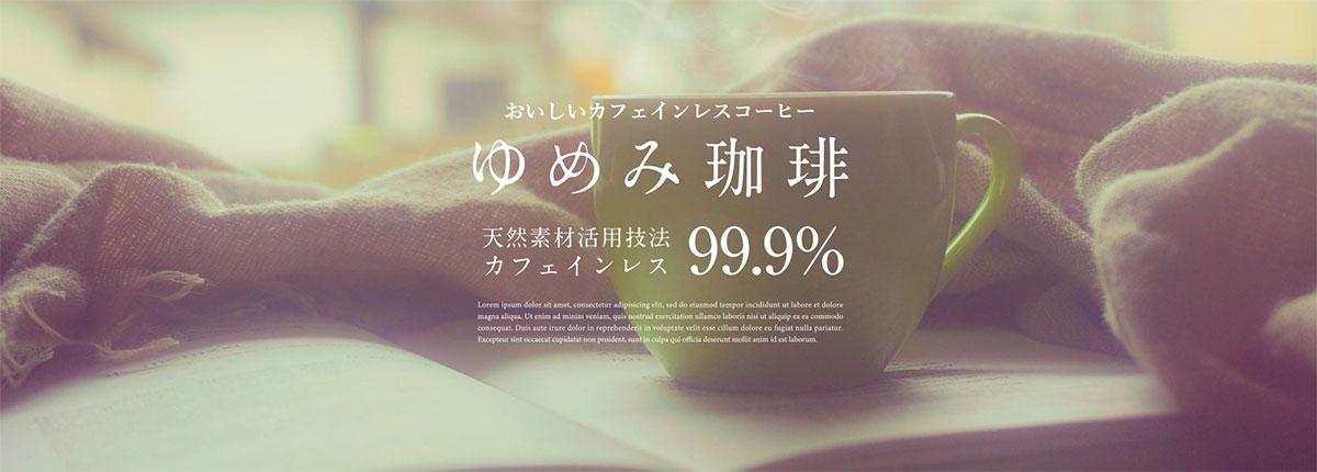 デカフェ・カフェインレスブーム到来!夜に飲んでも眠れるコーヒー「ゆめみ珈琲」