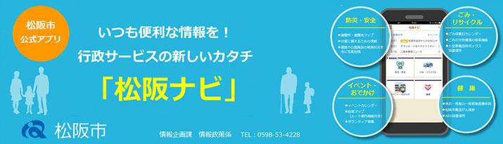 三重県初の行政サービス総合アプリ「松阪ナビ」