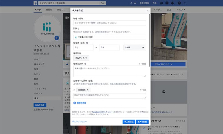 もう一度見直そう!無料で求人掲載・管理ができるFacebook求人機能
