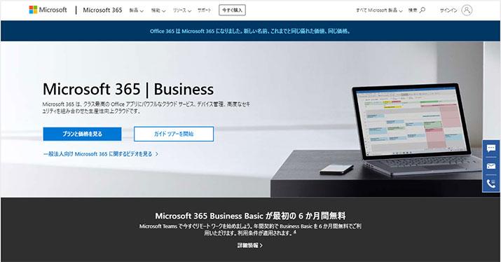 Microsoft365でビジネスを快適に!Exchangeで法人メールの機能向上