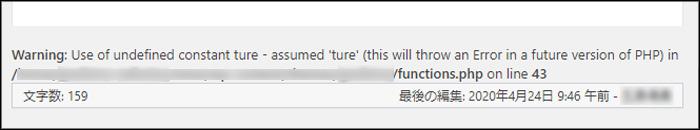 WordPressで「Warning: Use of undefined constant」の対処法!