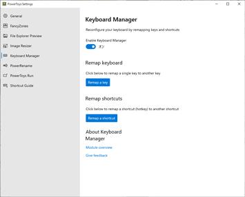 Windows10をもっと使いやすくするMicrosoft製ツール【PowerToys】