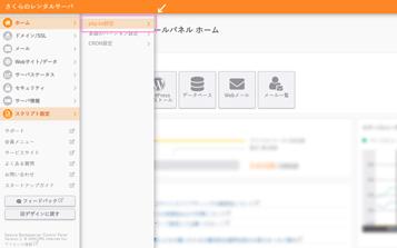 WordPressでメディアライブラリのアップロード上限を変更する方法【さくらサーバー編】