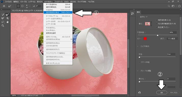 Photoshop初心者必見!画像の背景を透明に切り抜く方法
