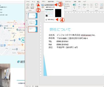 知ってて得する!Microsoft Officeで画像のスクリーンショット挿入や無料アイコンの活用