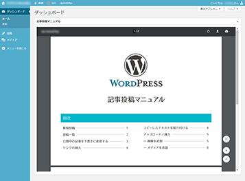 WordPressでダッシュボードに「記事投稿マニュアル」PDFを表示する【プラグインを使わず実装編】