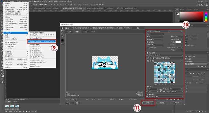 Photoshopでコネ助のイラストを使った透過GIFアニメーションを作成する方法